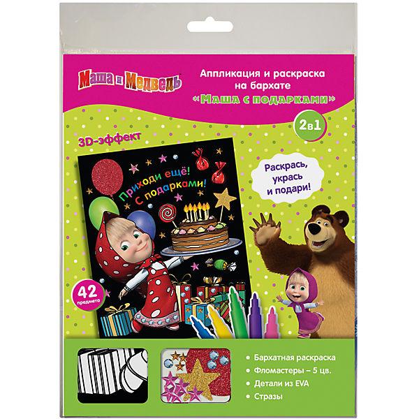 "Аппликация и раскраска на бархате ""Маша с подарками"", Маша и Медведь"