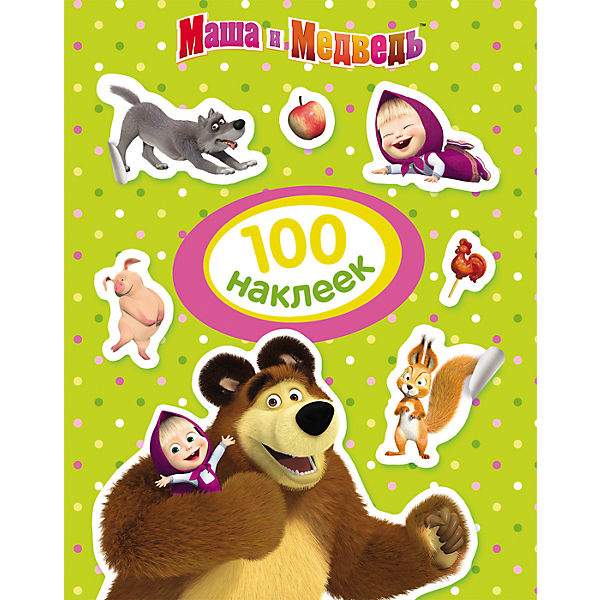100 наклеек, цвет зеленый, Маша и Медведь.