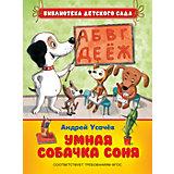 "Рассказы  ""Умная собачка Соня"""