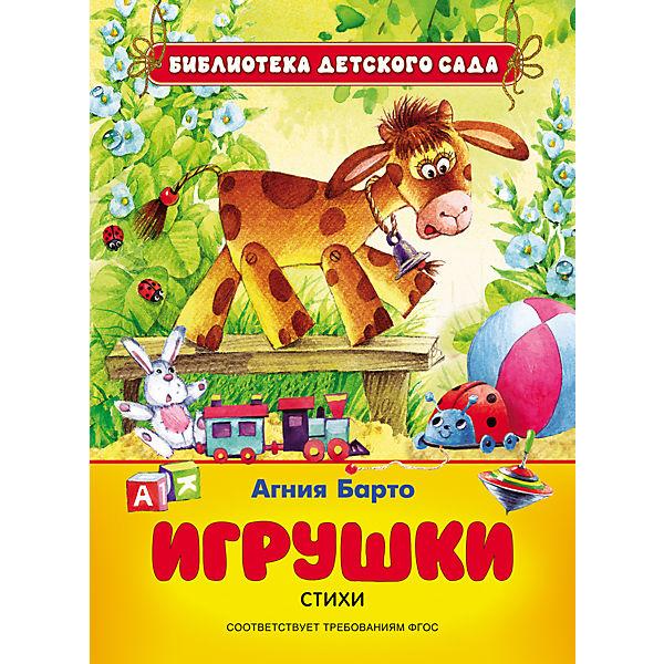"""Сказки и стихи для детского сада """"Игрушки"""""""