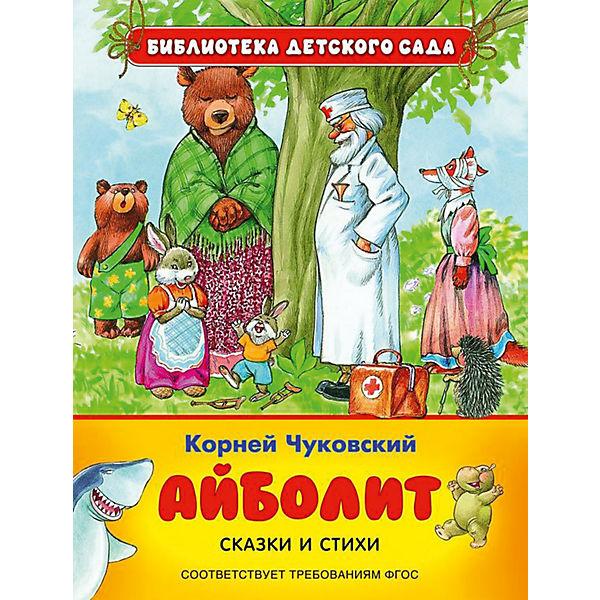 """Сказки и стихи для детского сада """"Айболит"""""""
