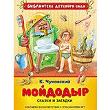 """Сказки и загадки  для детского сада """"Мойдодыр"""""""