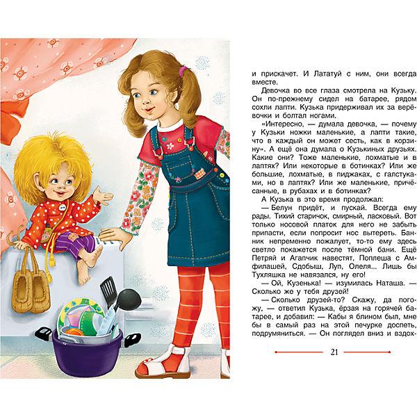 """Книжка """"Кузька в новом доме"""""""