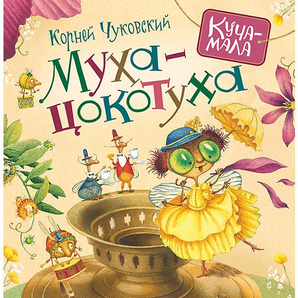 Муха-цокотуха, К. Чуковский