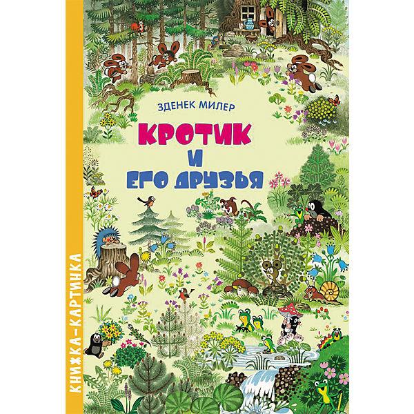 """Книжка с картинками """"Кротик и его друзья"""""""