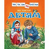 """Книжка для малышей """"Детям. Читаем по слогам"""""""