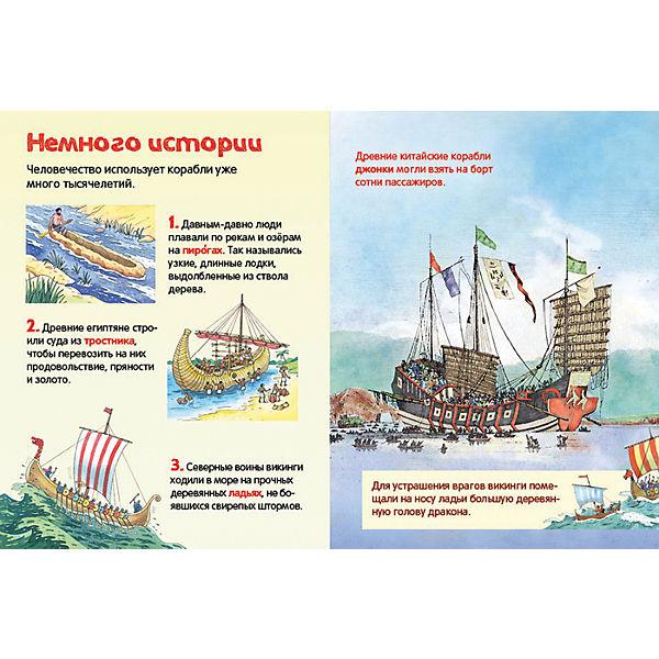 """Энциклопедия для малышей """"Корабли"""""""