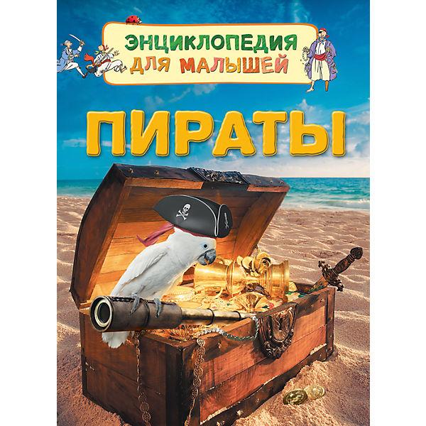 """Энциклопедия для малышей """"Пираты"""""""