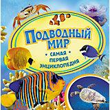 """Самая первая энциклопедия """"Подводный мир"""""""