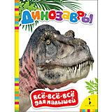 """Книжка для малышей """"Динозавры"""""""