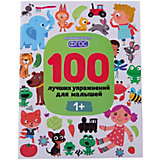 100 лучших упражнений для малышей, от 1 года