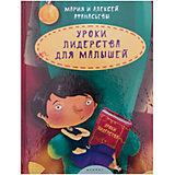 Уроки лидерства для малышей, М. и А. Афанасьевы