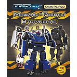 Машины-Роботы, Вторжение: книжка-раскраска