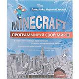 """Книга """"Minecraft. Прграммируй свой мир"""""""