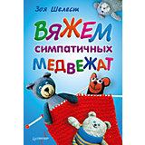 """Книга """"Вяжем симпатичных медвежат"""""""