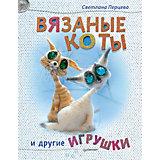 """Книга """"Вязаные коты и другие игрушки"""""""