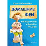 """Книга """"Домашние феи: мастер-классы и выкройки от Nkale"""""""