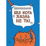 """Еженедельник """"Без кота жизнь не та!"""""""