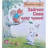 """Сказка """"Зайчик Сева взял чужое!"""", для детей от 1 года"""