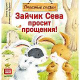 """Сказка """"Зайчик Сева просит прощения"""", для детей от 1 года"""