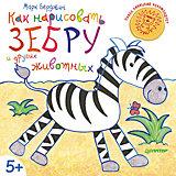 """Книга """"Как нарисовать зебру и других животных"""""""