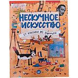 """Книга """"Нескучное искусство. От классики до граффити"""""""