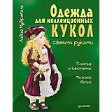 """Книга """"Одежда для коллекционных кукол своими руками. Платья и костюмы. Нижнее белье"""""""