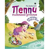 """Книга """"Пеппи - маленький детектив. Кто похитил обед в лесу?"""""""