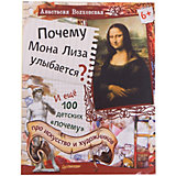 """Книга """"Почему Мона Лиза улыбается? И ещё 100 детских «почему» про искусство и художников"""""""