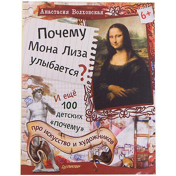 Почему Мона Лиза улыбается?, А. Волховская