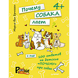 """Книга """"Почему собака лает и ещё 100 ответов на детские «почему» про собак"""", для детей от  4 лет"""