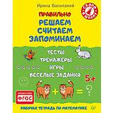 """Книга """"Правильно решаем, считаем, запоминаем. Тесты, тренажёры, игры, весёлые задания"""", для детей от 5 лет"""