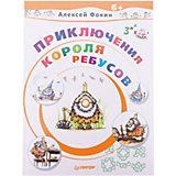"""Книга """"Приключения Короля Ребусов"""""""