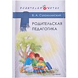 """Книга для родителей """"Родительская педагогика"""""""