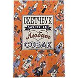 """Книга с картинками """"Скетчбук для тех, кто любит собак"""""""