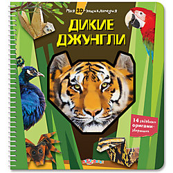 """Моя 3Д-энциклопедия """"Дикие джунгли"""
