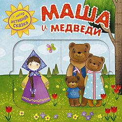 """Сказка """"Маша и медведи"""