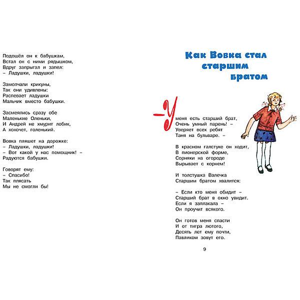 """Стихи """"Вовка - добрая душа"""", А.Л. Барто, MACHAON"""