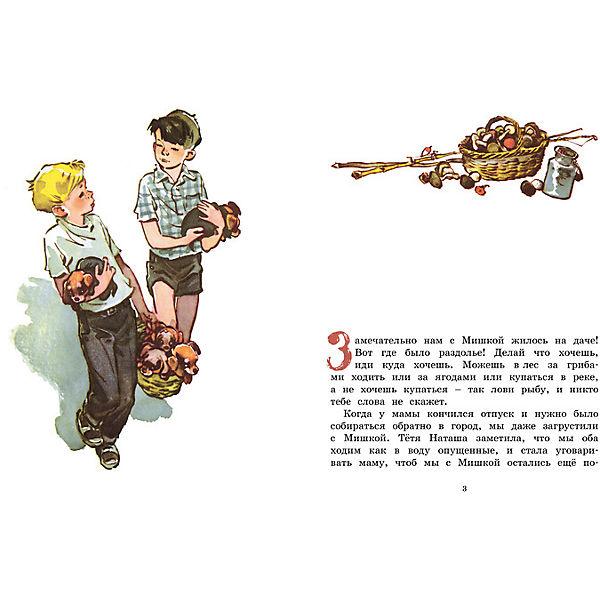 """Сказка """"Дружок"""", Н. Носов, MACHAON"""