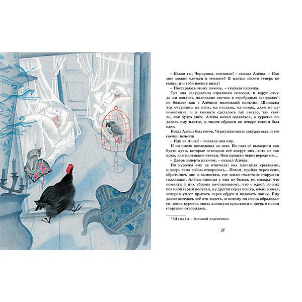 Чёрная курица, или Подземные жители, MACHAON