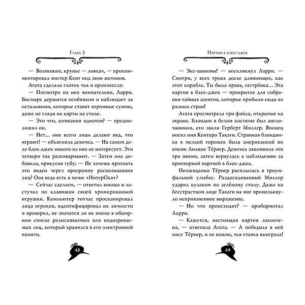 Агата Мистери: Опасный круиз, MACHAON