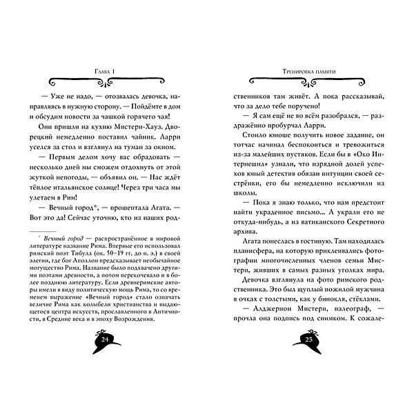 Агата Мистери: Похищение в Ватикане, MACHAON