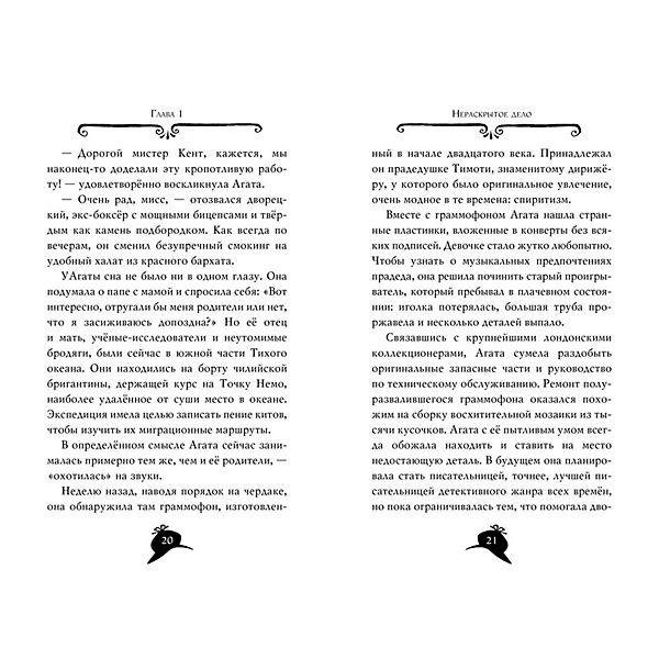 Агата Мистери: Путешествие на край земли, MACHAON