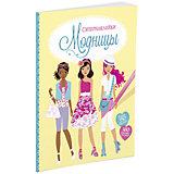 """Книжка с наклейками """"Модницы"""""""