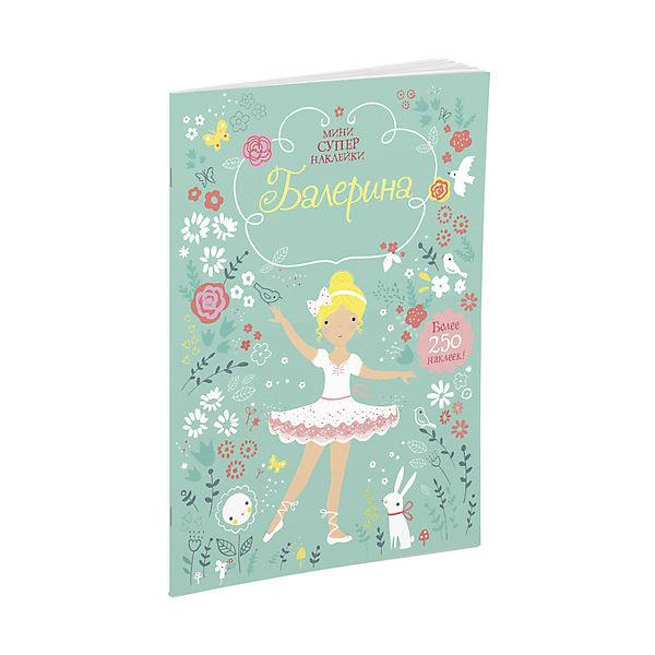 "Книжка с наклейками ""Балерина"""