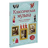 """Классическая музыка"", MACHAON"