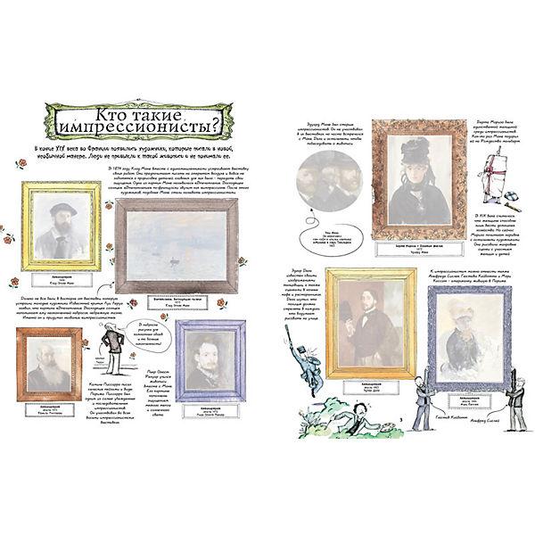 Рассказы о художниках, книга с наклейками, MACHAON