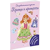 Принцы и принцессы, MACHAON
