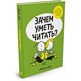 """Книга """"Зачем уметь читать?"""""""