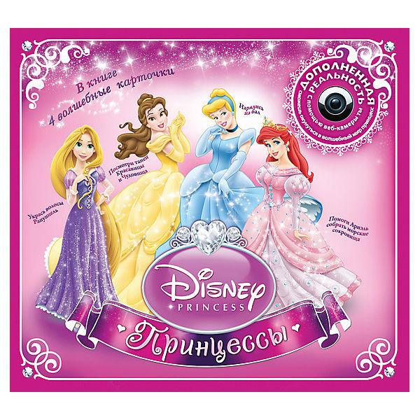 Принцессы Disney, MACHAON